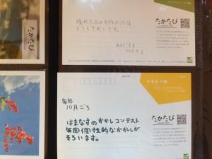 万歩計ポストカードアルバム1